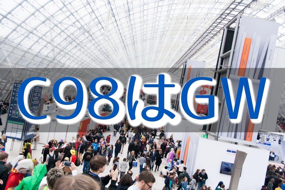 オリンピック中の夏コミケC98はゴールデンウィークに開催