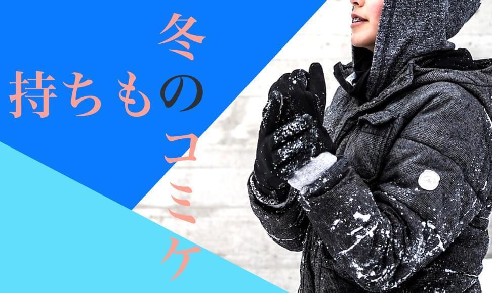 冬コミに必要な持ち物まとめ。寒さ対策など初心者必見!