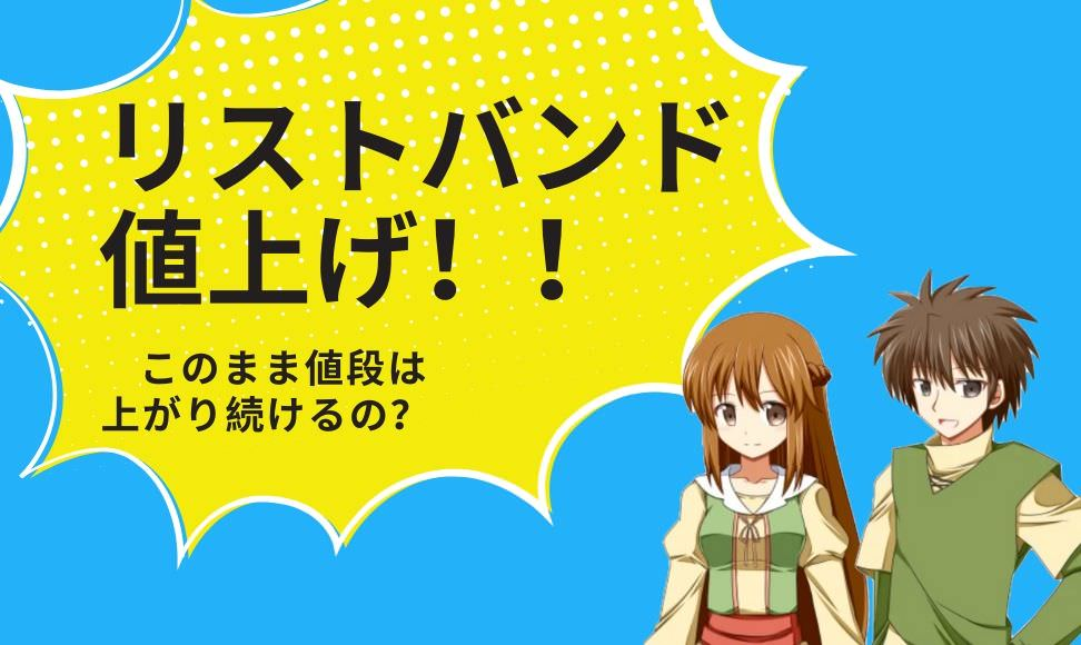 冬コミケのリストバンド(参加証)2倍値上げ!発売日はもうすぐ!