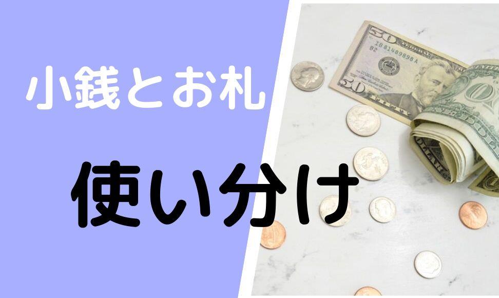 コミケで小銭と札の使い分けルール、徹底解説!