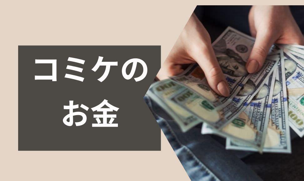 コミケのお金の話。1億円?120億円?200億円?