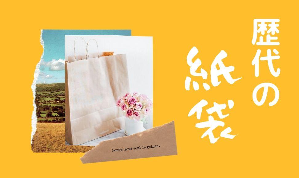 コミケ公式の紙袋の歴史を紹介。懐かしの頒布物があるかも?